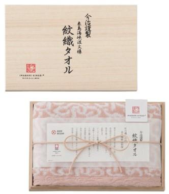 アウトレット☆送料無料 高級感のある木箱入り 今治謹製 紋織タオル IM7710PI ピンクのフェイスタオルセット 新品 送料無料