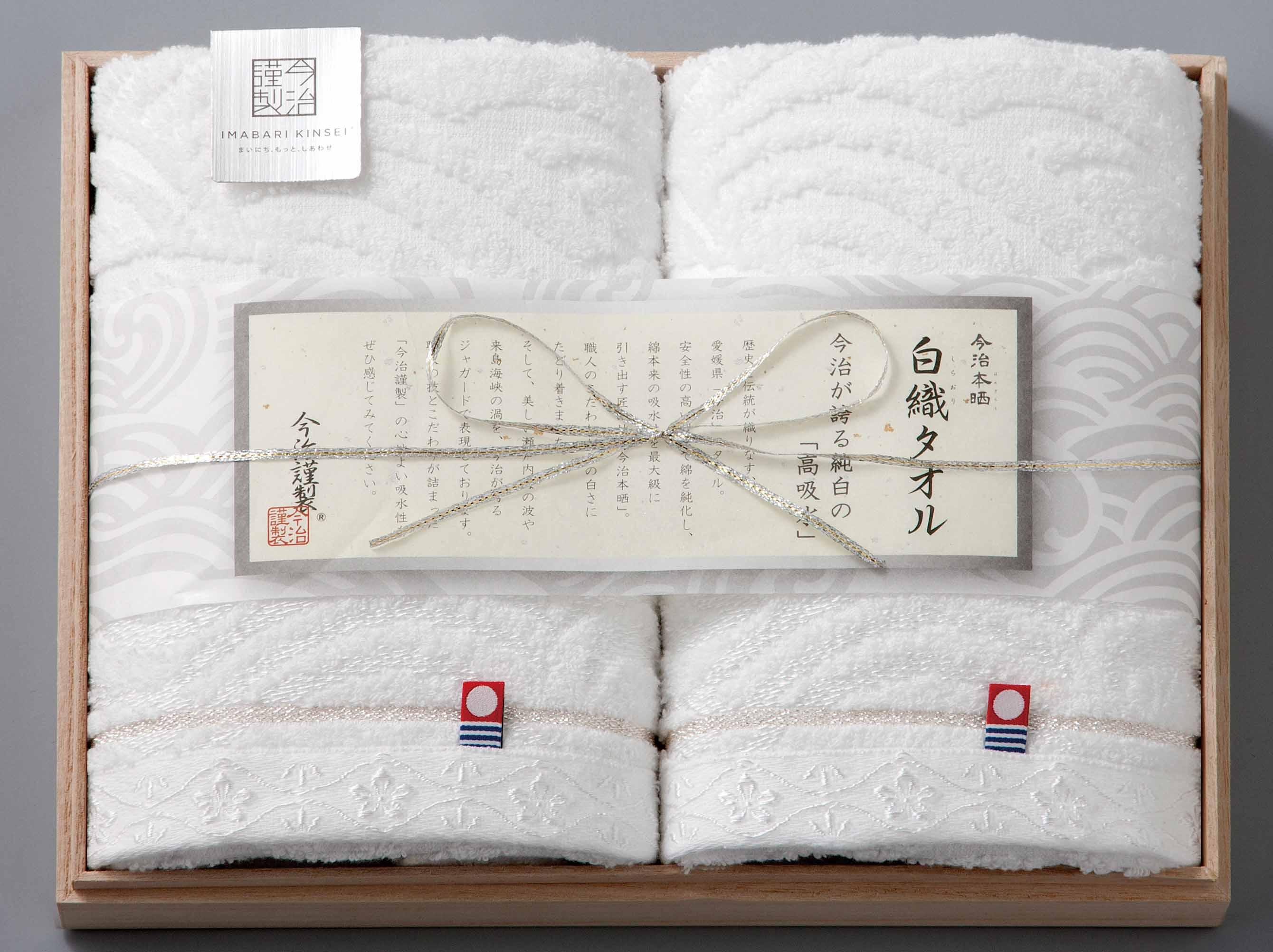 お値打ち価格で 高級感のあるジャガード織タオルが木箱入り 今治謹製 白織タオル SR2039 木箱入りタオルセット ギフ_包装