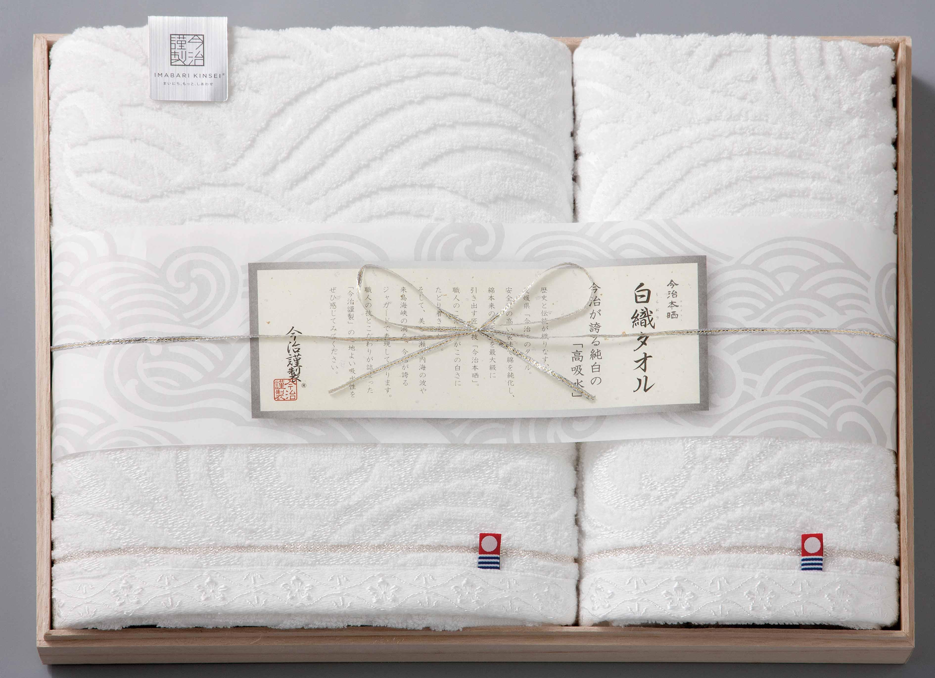 高級感のあるジャガード織タオルが木箱入り 今治謹製 セール特価 白織タオル SR3539 ディスカウント 木箱入りタオルセット