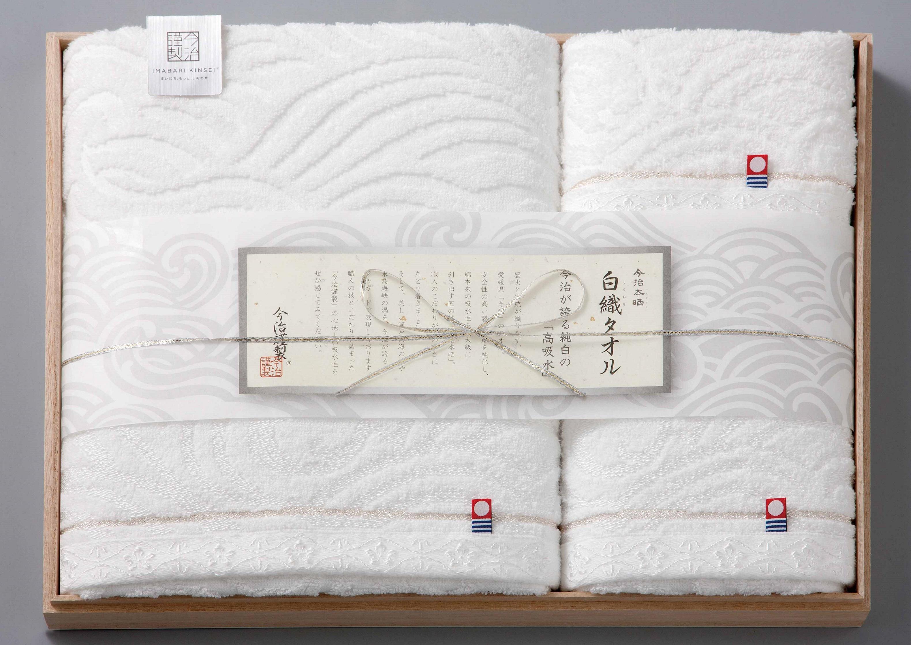 高級感のあるジャガード織タオルが木箱入り 高品質 売り込み 今治謹製 白織タオル 木箱入りタオルセット SR4039