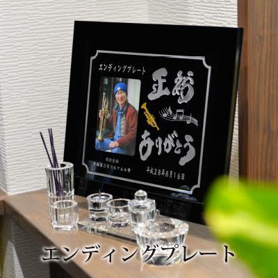 【エンディングプレート 大 ガラス彫刻工房ONO】 エンディングノート 終活 仏具 仏壇 人気