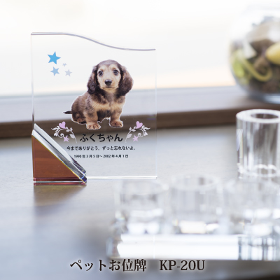 【ガラス彫刻工房ONO ペットお位牌 KP-20U】 ペット 供養 メモリアル 供養 写真印刷 メッセージ印刷