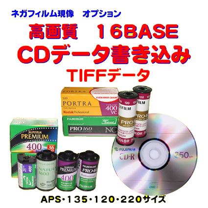 通販 各種フィルムからのCDデータ書き込みを 高画質16BASE 即出荷 TIF 書き込みに変更します オプションで 各種フィルムからのCDデータ書き込み TIF書き込みに変更 1本から受付