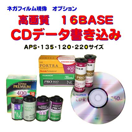 ネガフィルムからのCDデータ書き込みを 高画質16BASE書き込みに変更します 新作入荷!! オプションで ネガフィルムからのCDデータ書き込み 予約 高画質16BASE書き込みに変更 1本から受付