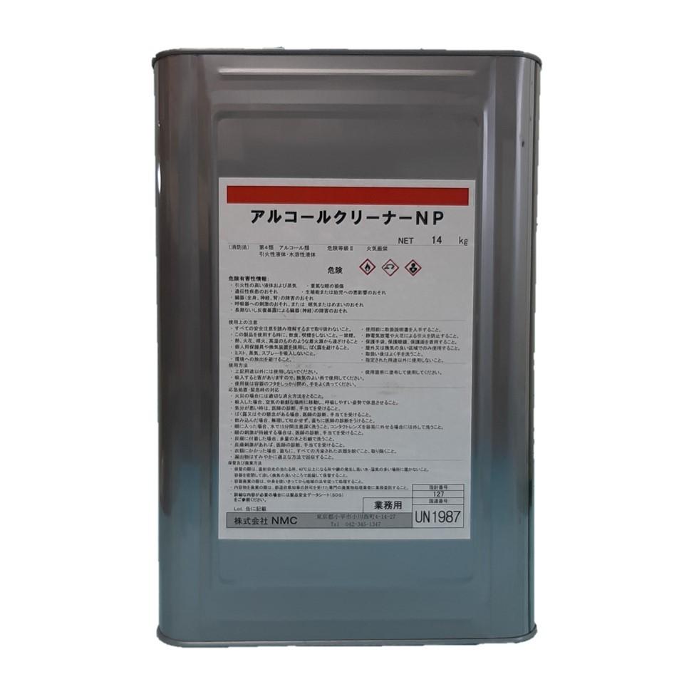 アルコールクリーナーNP 18L(14kg)【NMC】/アルコール、エタノール、イソプロピルアルコール、除菌、洗浄