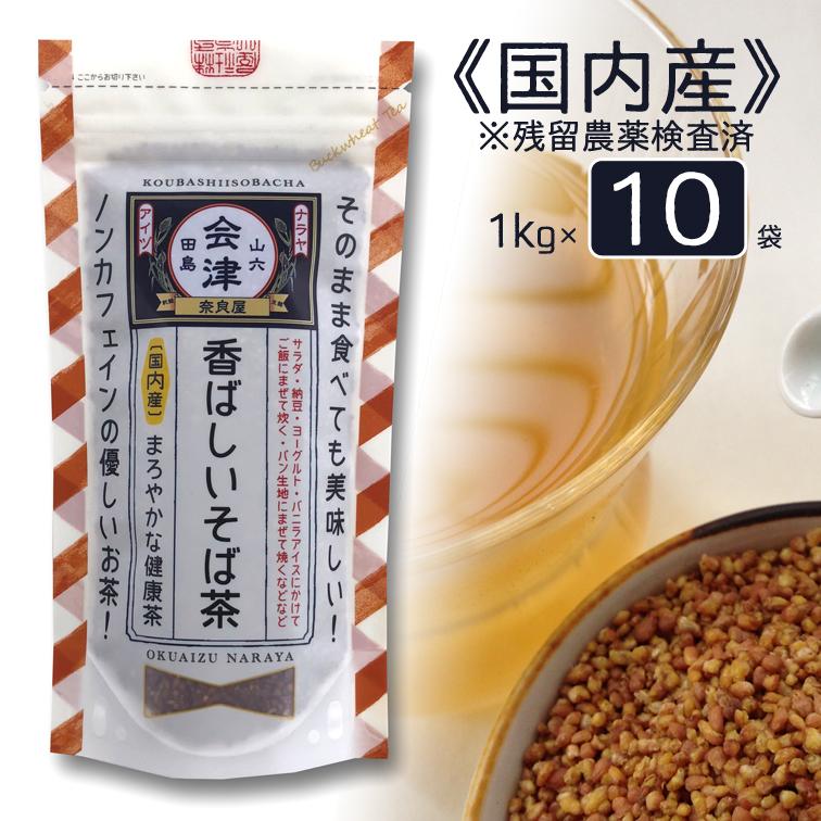 国産 香ばしい そば茶1kg×10袋 [ 北海道産 など 国産100% ] 蕎麦茶 そば茶 そば ノンカフェイン 残留農薬検査済 国内産