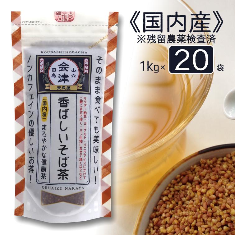 国産 香ばしい そば茶1kg×20袋 [ 北海道産 など 国産100% ] 蕎麦茶 そば茶 そば ノンカフェイン 残留農薬検査済 国内産