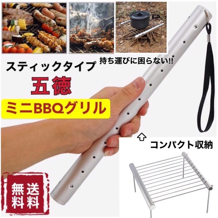 組立てに必要な道具は ファクトリーアウトレット 全て1つのスティックの中に収納されます メール便送料無料 スティックタイプ 五徳 グリル BBQ ミニ 焚火台 キャンピンググリル 日本正規代理店品
