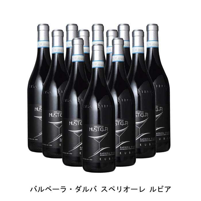 イタリアワイン イタリア赤ワイン [12本まとめ買い] バルベーラ・ダルバ スペリオーレ ルビア 2018年 アジィエンダ・アグリコーラ ムステラ イタリア 赤ワイン ミディアムボディ イタリアワイン ピエモンテ イタリア赤ワイン バルベーラ 750ml