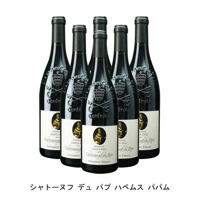 ピノ 高額売筋 人気ブランド ノワールのようなエレガントなローヌワイン 6本 まとめ買い シャトーヌフ デュ パプ ハベムス パパム 赤ワイン サンタ デュック ドメーヌ フランス 2011年 フルボディ 750ml×6本