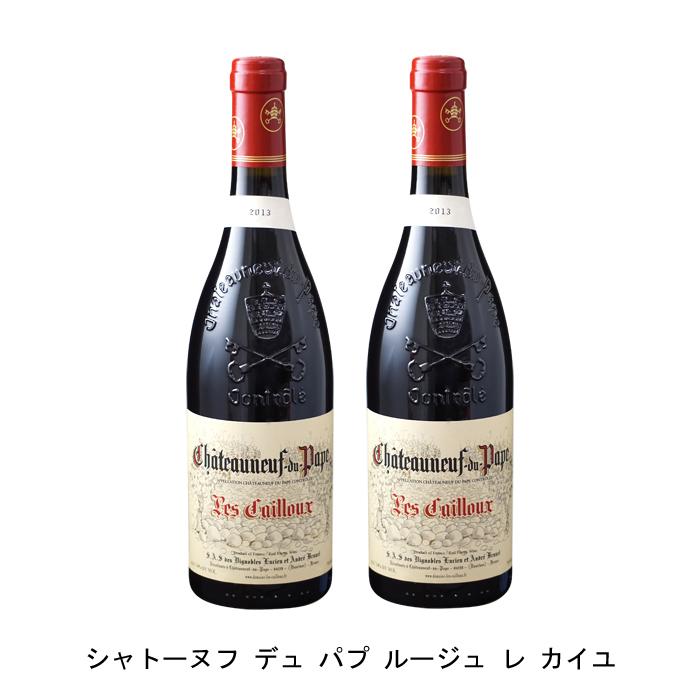 激安挑戦中 パーカー5ツ星の洗練されたシャトーヌフ 2本 まとめ買い シャトーヌフ デュ パプ ルージュ レ フルボディ 2013年 ブルネル アンドレ 750ml×2本 最新アイテム フランス カイユ 赤ワイン