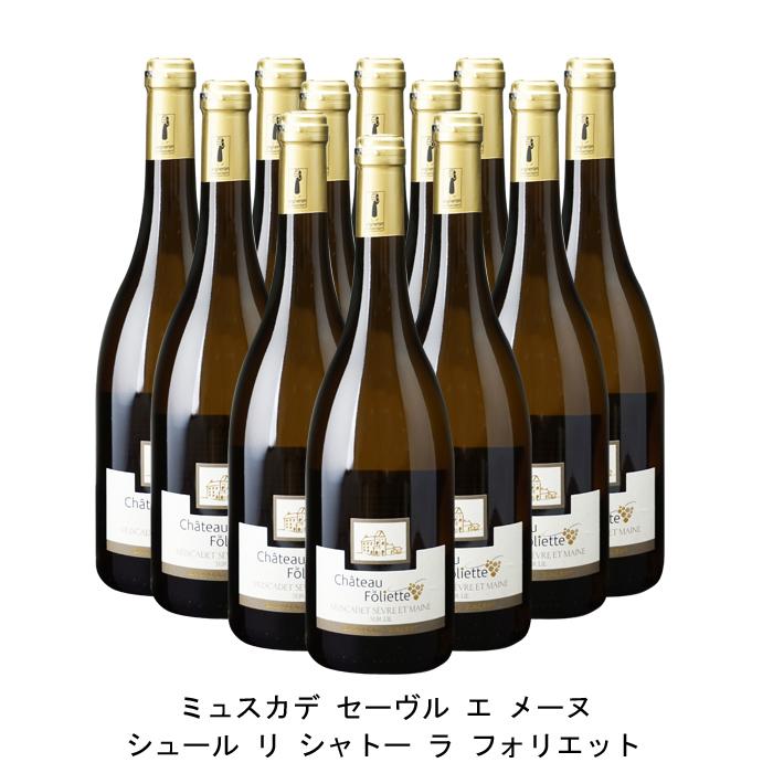 ベストな畑の葡萄を使って、一部をML発酵、15ヶ月澱と寝かせます [12本まとめ買い] ミュスカデ セーヴル エ メーヌ シュール リ シャトー フォリエット 2018年 ドメーヌ ド ラ フォリエット フランス 白ワイン 辛口 フランスワイン ロワール フランス白ワイン ムロン ド ブルゴーニュ 750ml