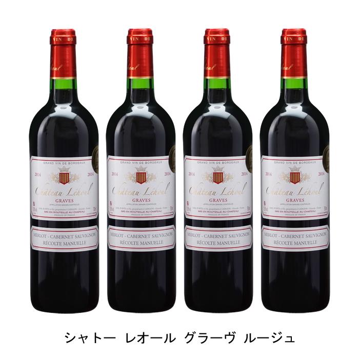 人気デザイナー [ 4本 まとめ買い ] シャトー レオール グラーヴ ルージュ ( シャトー レオール ) フランス 赤ワイン フルボディ 750ml×4本, ナカジマチョウ 029f882e