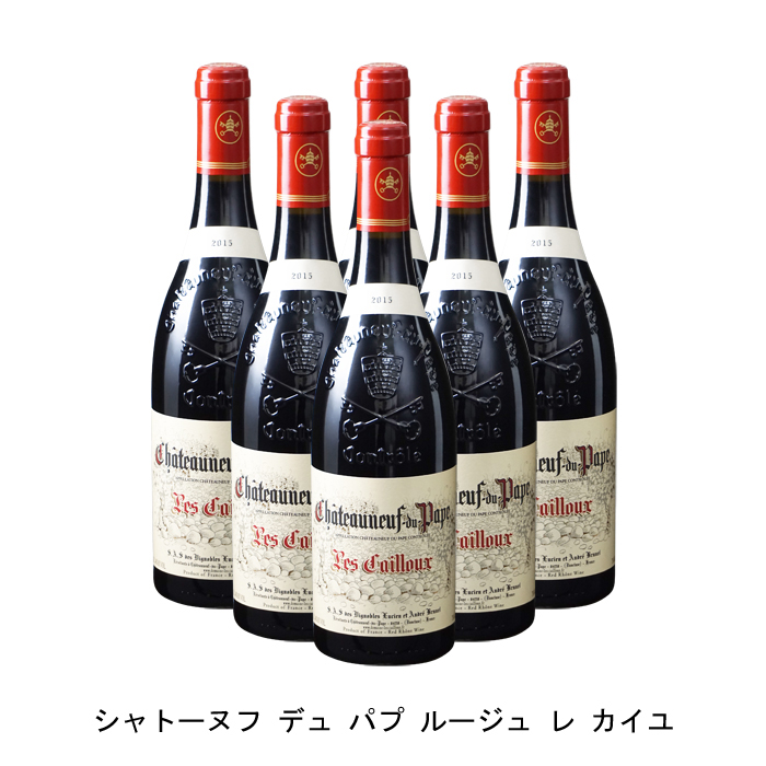 パーカー5ツ星の洗練されたシャトーヌフ 6本まとめ買い シャトーヌフ デュ パプ 今季も再入荷 ルージュ レ カイユ 2015年 アンドレ 送料無料お手入れ要らず ローヌ コート ブルネル 750ml 赤ワイン グルナッシュ フランスワイン フルボディ フランス フランス赤ワイン