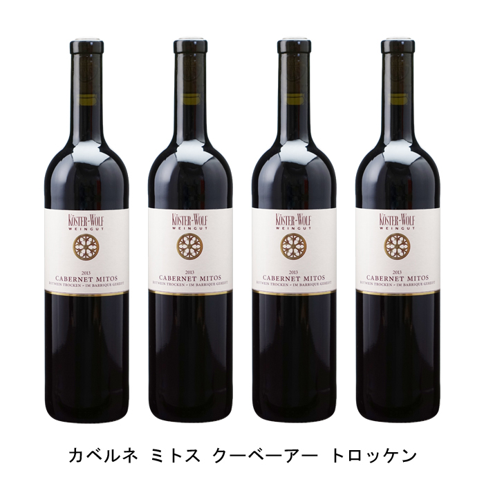 速くおよび自由な [ 4本 まとめ買い ] カベルネ ミトス クーベーアー トロッケン ( ケスター ヴォルフ ) 2015年 ドイツ 赤ワイン フルボディ 750ml×4本, ブランドバッグ専門店COCO STYLE ba3db524