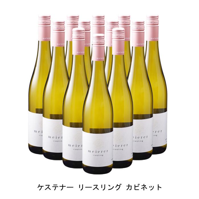 高い糖度と酸のバランスがあるカビネットは、世界の中でもユニークと言えます [12本まとめ買い] ケステナー リースリング カビネット 2018年 マイアーラー ドイツ 白ワイン 甘口 ドイツワイン モーゼル ドイツ白ワイン リースリング 750ml