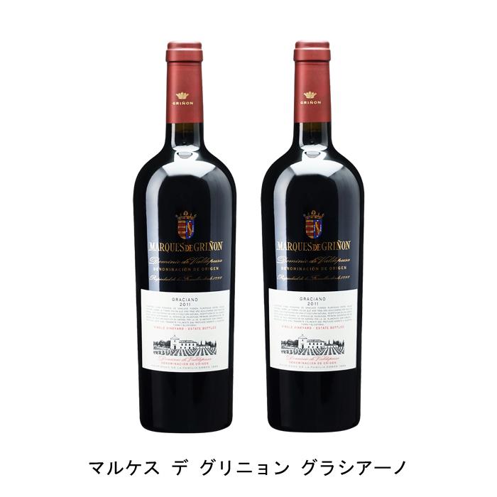 洗練されたグラシアーノ100%のワイン 2本 まとめ買い マルケス デ グリニョン 2011年 赤ワイン フルボディ ●手数料無料!! スペイン ランキング総合1位 グラシアーノ 750ml×2本