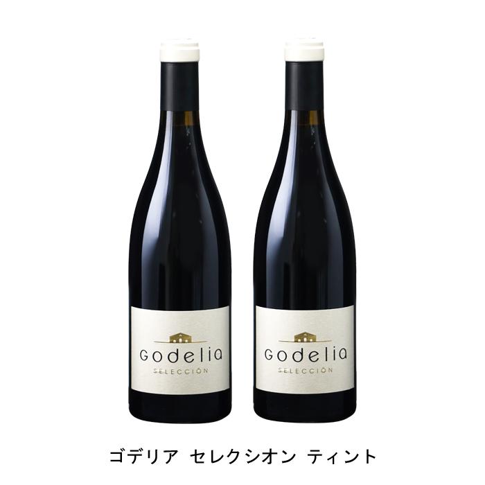 特別に出来の良い年のみ造るトップキュヴェ 2本 日本未発売 正規品送料無料 まとめ買い ゴデリア セレクシオン ティント ボデガス イ 2012年 フルボディ スペイン ビニェドス 750ml×2本 赤ワイン