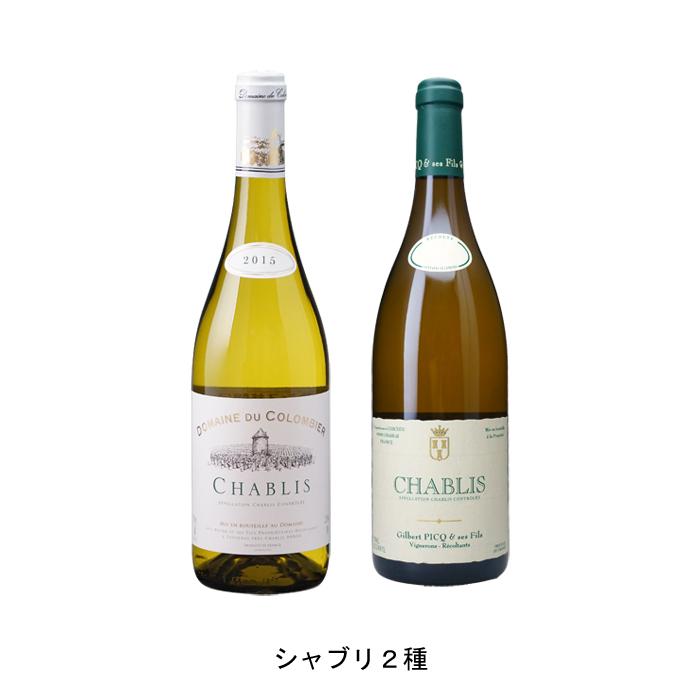 ワイン 白ワイン フランスワインフランス白ワインセット まとめ買い 飲み比べ と 倉庫 750ml 大幅にプライスダウン の各1本づつの2本セット 2018年 シャブリ
