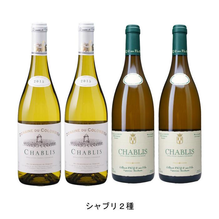 ワイン 白ワイン フランスワインフランス白ワインセット まとめ買い 飲み比べ と 750ml 新作 人気 2018年 の各2本づつの4本セット 再入荷 予約販売 シャブリ