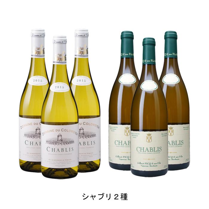 ワイン 発売モデル 白ワイン フランスワインフランス白ワインセット まとめ買い 飲み比べ の各3本づつの6本セット シャブリ と 750ml チープ 2018年