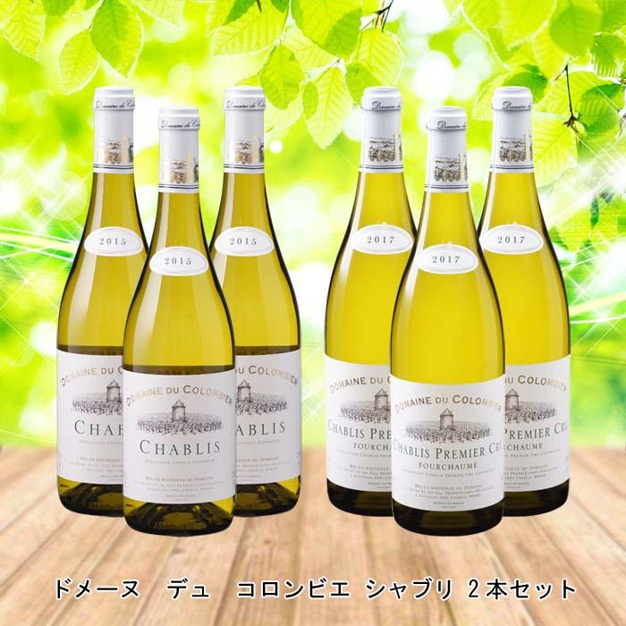 ワイン 白ワイン フランスワインフランス白ワインセット まとめ買い 40%OFFの激安セール 飲み比べ 初売り ドメーヌ デュ シャブリ コロンビエ ver1 各3本の6本セット