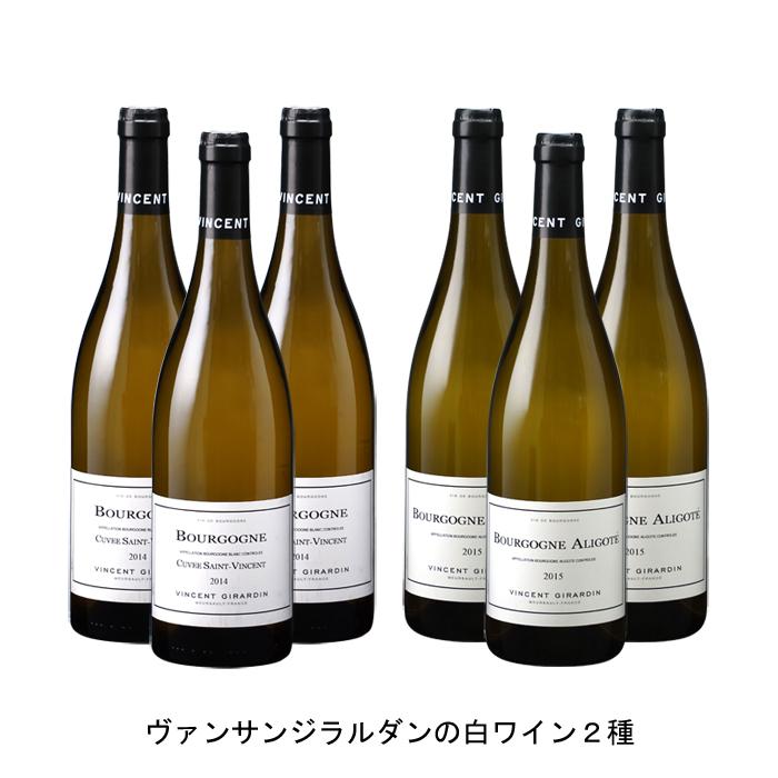 ワイン 白ワイン フランスワインフランス白ワインセット まとめ買い 飲み比べ 2018年 新着セール ブルゴーニュ ブラン キュヴェ 750ml アリゴテ 2016年 と サン 全国一律送料無料 ヴァンサン の各3本づつの6本セット