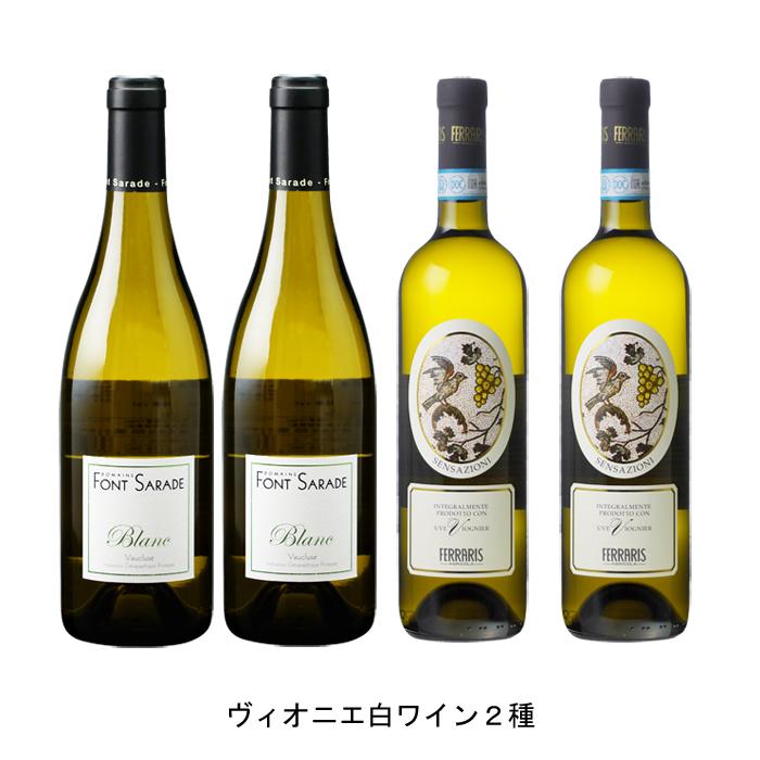 ワイン 白ワイン フランスワイン フランス白ワイン 倉庫 イタリアワイン イタリア白ワイン ワインセット まとめ買い 飲み比べ 2019年 と モンフェッラート 750ml 2020年 ヴィオニエ ブラン の各2本づつの4本セット ビアンコ ル アイテム勢ぞろい センサツィオーニ