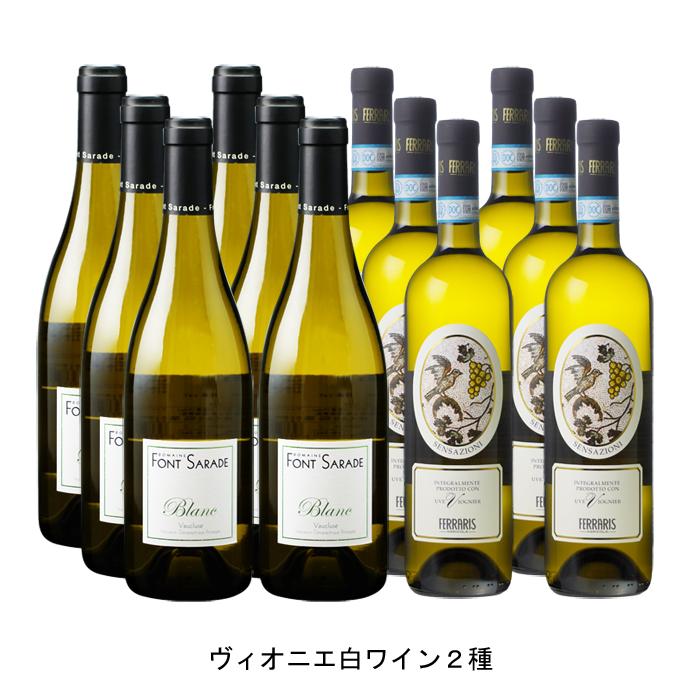 ワイン 白ワイン フランスワイン 内祝い フランス白ワイン イタリアワイン イタリア白ワイン ワインセット まとめ買い 飲み比べ 2019年 ル と センサツィオーニ モンフェッラート の各6本づつの12本セット 750ml ビアンコ 訳あり品送料無料 ブラン 2020年 ヴィオニエ