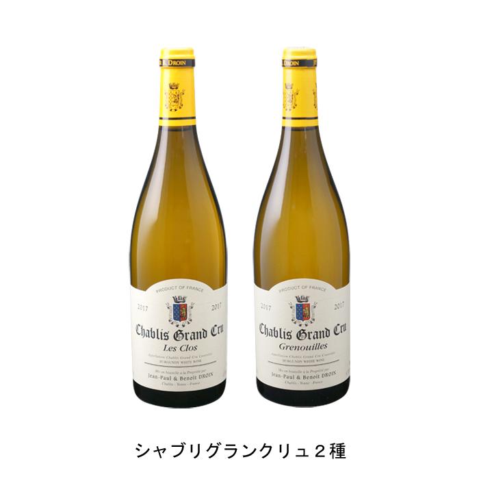 ワイン 白ワイン フランスワインフランス白ワインセット まとめ買い 飲み比べ 2019年 シャブリ グラン 750ml クロ 2018年 と レ 2020 新作 供え グルヌイユ クリュ の各1本づつの2本セット