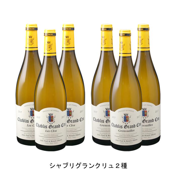 ワイン 白ワイン フランスワインフランス白ワインセット まとめ買い 正規激安 飲み比べ 2019年 送料無料 シャブリ グラン クリュ グルヌイユ 750ml レ 2018年 の各3本づつの6本セット クロ と