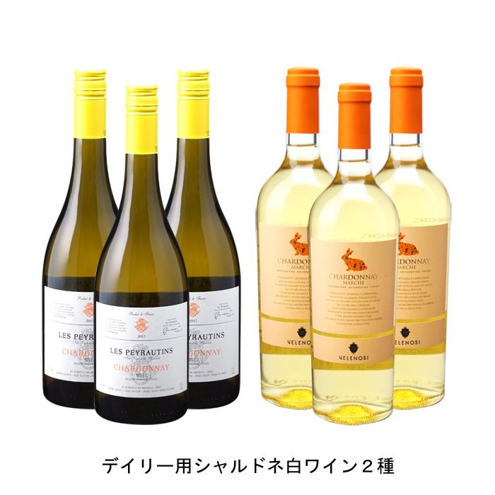 ワイン 安心の実績 高価 買取 強化中 白ワイン フランスワイン フランス白ワイン イタリアワイン イタリア白ワイン ワインセット まとめ買い 飲み比べ ペイ ドック 2019年 シャルドネ と 750ml 2020年 SEAL限定商品 の各3本づつの6本セット ヴェレノージ