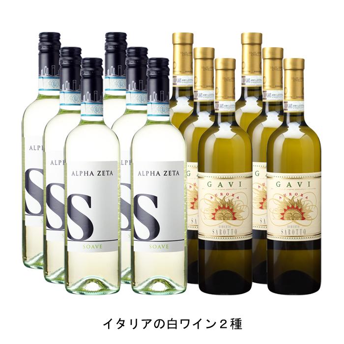 ワイン 白ワイン イタリアワインイタリア白ワインセット まとめ買い 飲み比べ 定番スタイル 2019年 エッセ 750ml アウロラ の各6本づつの12本セット 有名な ソアーヴェ と ガヴィ