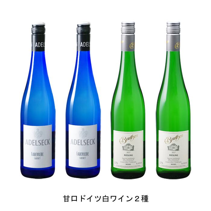 ワイン 白ワイン ドイツワインドイツ白ワインセット 発売モデル まとめ買い 飲み比べ 2019年 ブルク ライヤー リースリング バルテン と カビネット メーカー公式ショップ 750ml の各2本づつの4本セット クーベーアー シュロスカペレ