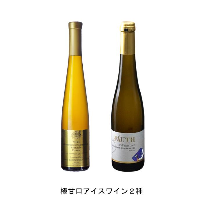 ワイン 白ワイン ドイツワインドイツ白ワインセット 海外 まとめ買い 飲み比べ 2018年 ハイマースハイマー ゾンネンベルク リースリング アイスヴァイン ジョイレーベ 激安卸販売新品 375ml の各1本づつの2本セット と ウーデンハイマー