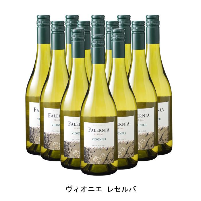 お手頃価格でもしっかりとヴィオニエらしさを感じる 12本 まとめ買い ヴィオニエ レセルバ ビーニャ 750ml×12本 白ワイン 待望 ファレルニア 辛口 輸入 チリ 2020年