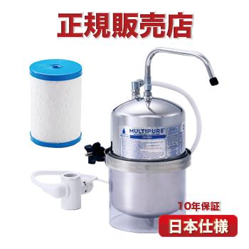 ★最新★ MP750SC マルチピュア 浄水器 カウンタートップ 【日本仕様 正規品】 送料無料 10年保証付