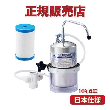 ★ ポイント ★ MP400SC マルチピュア 浄水器 日本仕様・正規品 送料無料 10年保証付き 最安値に挑戦