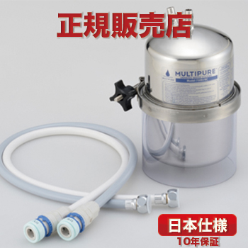 Model-750BC ビルトインタイプ マルチピュア 浄水器 日本使用 【正規品】 送料無料 10年保証 最安値 Model750BC