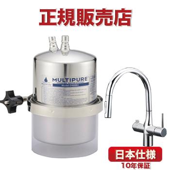 Model-750BG ビルトインタイプ マルチピュア 浄水器 日本使用 【正規品】 送料無料 10年保証 最安値 Model750BG