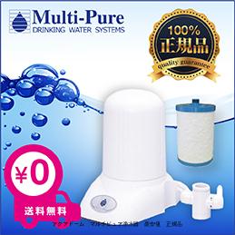 【3年保証付】 アクアドーム MPAD マルチピュア 浄水器 【正規品】【日本仕様】 Multipure カウンタートップタイプ 送料無料 【正規代理店/安心サポート】
