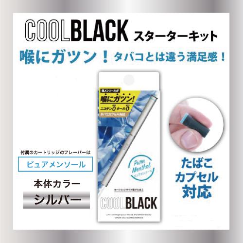クールブラック ニコチン タール0 日本製リキッド cool black COOLBLACK 大規模セール 本店 スターターキット シルバー 電子タバコ ゼロ 国産リキッド 保証付 タール 銀