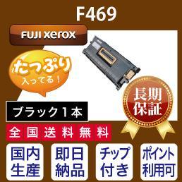 【絶対品質・他社と比べて下さい!】F469 XEROX 富士ゼロックス FUJI XEROX リサイクルトナー