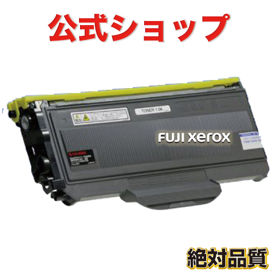 【絶対品質・他社と比べて下さい!】CT201199 富士ゼロックス FUJI XEROX リサイクルトナー DocuPrint 2020 201199