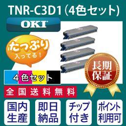 【絶対品質・他社と比べて下さい!】TNR C3D1 4色 セット 沖データ オキ OKI リサイクルトナー