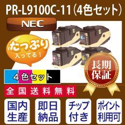 【絶対品質・他社と比べて下さい!】PR L9100C 11 4色セット  NEC エヌ・イー・シー リサイクルトナー