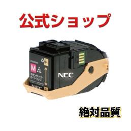 【絶対品質・他社と比べて下さい!】PR L9100C 12 M マゼンタ  NEC エヌ・イー・シー リサイクルトナー ColorMultiWriter 9100C