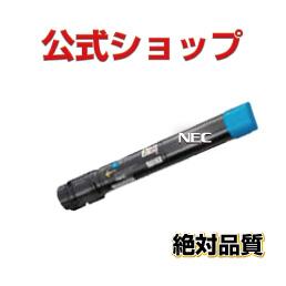 PR L9950C 13 C シアン  NEC エヌ・イー・シー リサイクルトナー ColorMultiWriter 9950C