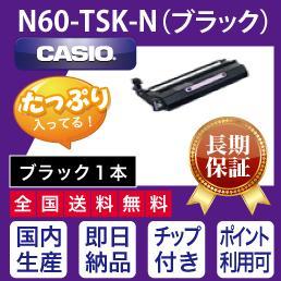 【絶対品質・他社と比べて下さい!】N60 TSK N ブラック カシオ CASIO リサイクルトナー