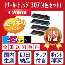 【絶対品質・他社と比べて下さい!】トナーカートリッジ307 4色セット キヤノン CANON リサイクルトナー